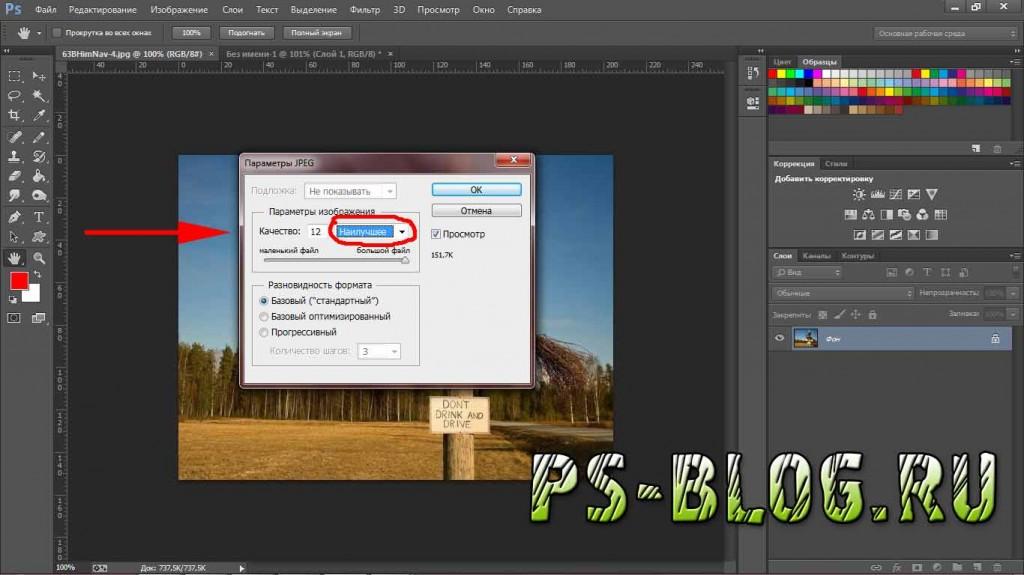 Как изменить размер изображения в Фотошоп