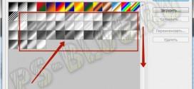 Как установить градиент в Фотошоп?